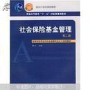 社会保险基金管理(第2版)