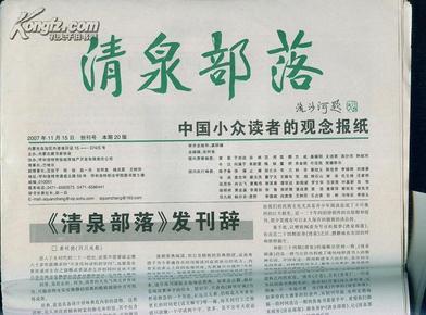 创刊号《清泉部落》报 (张阿泉主编)内蒙古藏书家协会主办