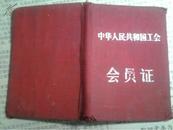 中华人民共和国工会会员证:中国第二机械工会全国委员会二机第0224922号.黄仕尧.有照片和钢印1956--1964年交会费使用记录和盖戳