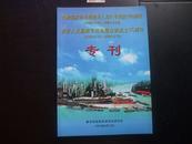 党和国家的卓越领导人邓小平诞辰100周年(1904·8·22-2004·8·22)中国人民解放军西南服务团成立55周年(1949·6·12-2004·6·12)专刊