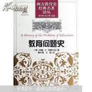教育问题史(精)(西方教育史经典名著译丛)