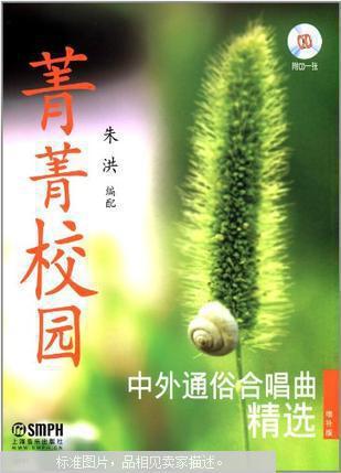 菁菁校园 : 中外通俗合唱曲精选