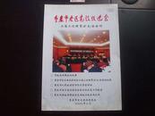 重庆市老区建设促进会:二届三次理事(扩大)会会刊(2009年3月)