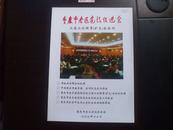 重庆市老区建设促进会:二届三次理事(扩大)会会刊(2007年12月)