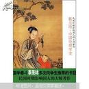 蔡元培:中国伦理学史(民国时期影响国人的大师著作)