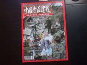中国老区建设2008年7月(总第149期)[特别策划]从唐山到汶川