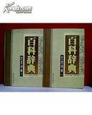 【精装】百科辞典 艺术词典上下册