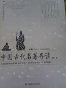 中国古代名著导读(修订本)
