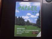 中国老区建设画报(2001年3月)总第61期