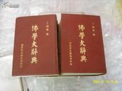 佛学大辞典(上下全)影印本 硬精装 巨厚