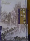 中国古代名著导读(仅印8000册)