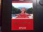[画册]路在脚下---重庆歌乐山烈土陵园建馆三十周年纪念册