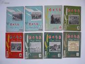 《农业气象》1959年第1——24期、1960年第1、2、4——11期、共34本