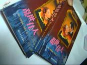 外国文学名著精品《乱世佳人(全2本)》精装。名家名译。可收藏。印量少。好品。本店有12个品种