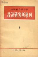 经济研究所集刊(2)