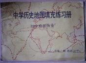 中学历史地图填充练习册--初中世界历史(1988年1版1989年成都2印.16开