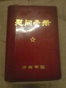 .慰问手册(64开红塑封皮.全新,有毛泽东.华国锋像,有毛题词及3首革命歌曲)包老保真