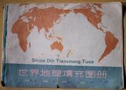 中学历史地图填充图册(下册)1989年3版成都4印.16开