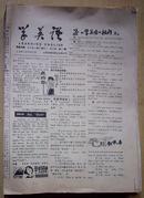 学英语(1987年第3-4、7-14期)总第123-125、127-134期.初中版 初二 初三.阶梯刊物.16开