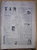 学英语(1988年第15-21、23-27、29-31期)总第135-141、143-147、149-151期.初中版 初二 初三.阶梯刊物.16开