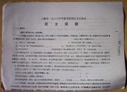 上海市一九八六年中等学校招生文化考式语文试题(8开)
