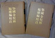 鄂国金佗稡编续编校注(上下)(精装 一版一印)