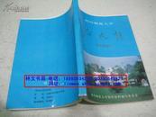 四川师范大学校友录・化学系分册【1992年一版一印】