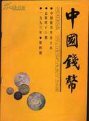 中国钱币 1993-4
