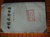 中国农学书录(1964.9一版1979.9京二印351页)