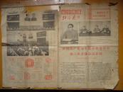 红小兵报-红小兵刊增刊1977-7-23日