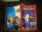 中国国家地理 2001年第7期 抚摸巴黎
