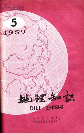 地理知识8