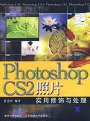 PHOTOSHOP CS2照片实用修饰与处理