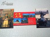 北京风景~~~~明信片《一套 10张全 》1998年一版一印  中英对照