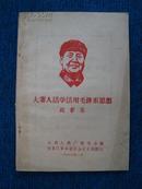 大寨人活学活用毛泽东思想故事集(通篇最高指示)