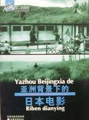 亚洲背景下的日本电影(电影馆丛书)(难得的权威日本电影史专著,2007年一版一印,品相十品全新)
