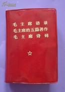 毛主席语录毛主席的五篇著作毛主席诗词合订本1969年人民出版社出版,济南第5次印刷,128开本364页85品相(书边沿染红)包老包真
