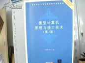 微型计算机原理及接口技术 (第2版)