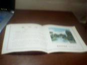 1973年春节感谢信1张(带图片)对折为24开