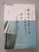 《中国新文学大系(1917-1927)・小说选集・导言》研究 ——以《小说选集》编选者的作用为中心