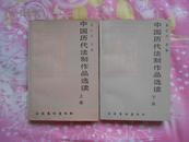 中国历代法制作品选读(上下册全,88年2月北京1版1印,私藏近全新)