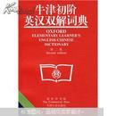牛津初阶英汉双解词典(第2版)9787100028639