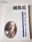 胡风论:对胡风的文化与文学阐释 范际燕签名钤印本