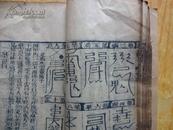 符咒秘本--万法归宗 (卷四、卷五合订一册,内里众多稀奇古怪符咒图形)