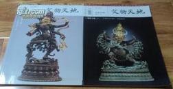 文物天地(2012年第11期,总第257期 第12期总258期):佛像专题(上,下) .合售