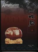 三峡石[2008创刊号]
