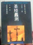 正版 圣经蠡测(宗教文化丛书)