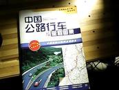 中国公路行车及里程图集