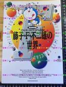 日版收藏资料  藤子·F·不二雄の世界 97年初版已絶版 不议价不包邮