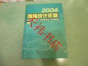国际统计年鉴2004(附光盘)(中英文)